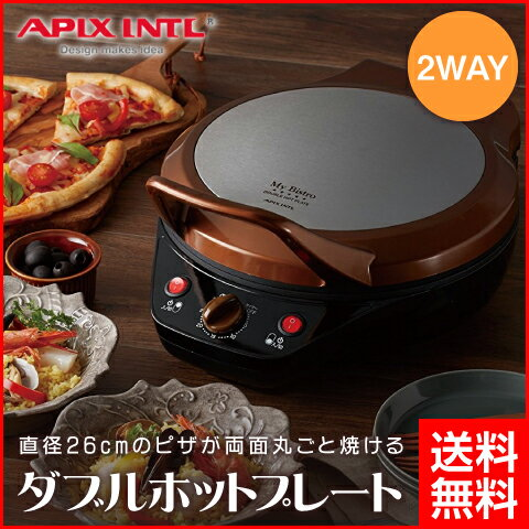【APIX/アピックス】 2Way ダブルホットプレート My Bistro 便利なタイマー機能付き メタリックブラウン AWP-292-BR