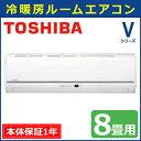 【東芝】 エアコン Vシリーズ スタンダードモデル RAS-2557V-W おもに8畳用 [商品のみ]