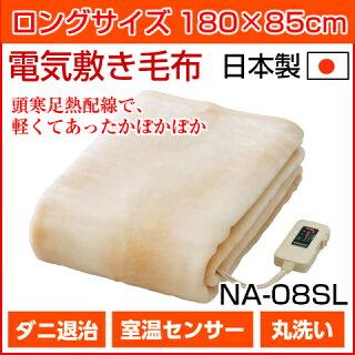 なかぎし電気敷き毛布ロングサイズ(電気しき毛布、電気敷、電気毛布、ホットブランケット)ナカギシNA-08SL(BE)