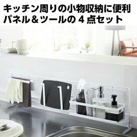 【YAMAZAKI/山崎実業】 キッチン 自立式 オリジナル収納パネル 横型 4点セットA tower タワー ホワイト