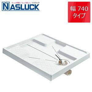 【ナスラック】洗濯機用防水パン W740タイプ 横トラップ付