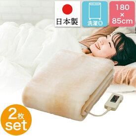 【お買い得2枚セット】【在庫有り】【日本製】 軽くて暖かい洗える電気敷き毛布 ロングサイズ(180×85cm) NA-08SL-BE 電気毛布 電気敷毛布 電気ブランケット