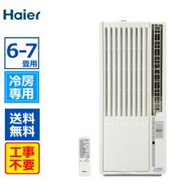 窓用エアコン ハイアール 冷房専用 (木造:4〜4.5畳・鉄骨:6〜7畳) JA-16U 2020年モデル 工事不要 簡単取り付け 窓型 エアコン Haier