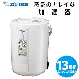 【象印/ZOJIRUSHI】 お手入れ簡単 スチーム式加湿器 加湿量480mL/h 適用畳数(木造和室8畳/プレハブ洋室13畳) 入・切タイマー 自動運転機能付き ホワイト EE-RP50 フィルター不要