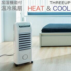冷風ファン 温風ファン HEAT&COOL 加湿機能付 温冷風扇 1台4役( 冷風・送風・加湿・温風) 風量3段階 自動ルーバー 暖房 リモコン付き ホワイト Three-up スリーアップ