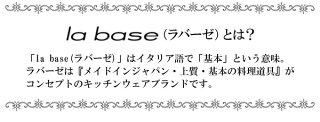 【★エントリーでさらに4倍!2月9日20時〜2月16日1時59分迄★】【送料無料】【labase(ラバーゼ)】有元葉子デザイン水切りカゴスリム3点セットDLM-8690