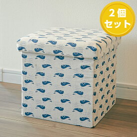 【2個セット】【EN FANCE/アンファンス】 座って しまえて 畳める 便利ボックス ホエール&ホエール