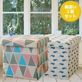 【2個セット】【EN FANCE/アンファンス】 座って しまえて 畳める 便利ボックス ホエール&トライアングル