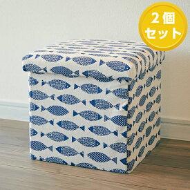 【2個セット】【EN FANCE/アンファンス】 座って しまえて 畳める 便利ボックス フィッシュ&フィッシュ