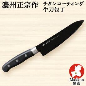 包丁 チタンコーティング 牛刀包丁 刃渡り170mm 全長295mm ステンレス包丁 日本製 関の刃物 佐竹産業 濃州正宗作