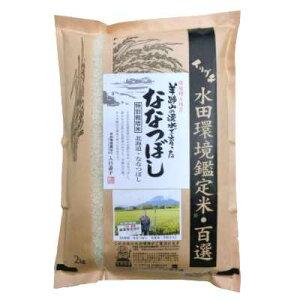 【新米】【令和2年産】宗片和幸さん作 北海道産 ななつぼし 2kg