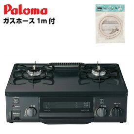 【パロマ】ガステーブル ガスコンロ 人気 おすすめ 一人暮らし テーブルコンロ 水無し片面グリル PA-S71B-L(12・13A)+1mガスホース付