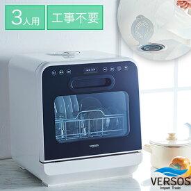 食器洗い乾燥機 コンパクト 卓上型 食洗機 食洗器 2〜3人用 設置工事不要 前開きタイプ VS-H021 シンプル おしゃれ VERSOS ベルソス