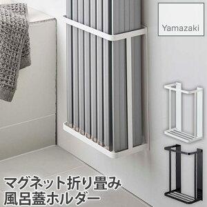 マグネット バスルーム 折り畳み 風呂蓋ホルダー ホワイト ブラック タワー tower 山崎実業 YAMAZAKI マグネットシリーズ