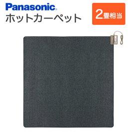 【Panasonic/パナソニック】ホットカーペット 本体 2畳相当(176×176cm)DC-2NKM 着せかえカーペット用ヒーター 8時間自動切タイマー ダニ退治