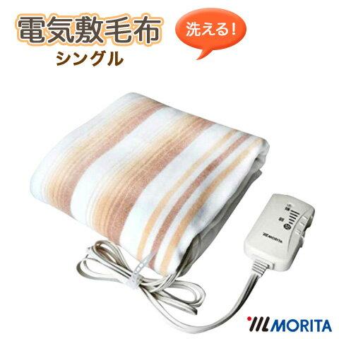 洗える 電気敷毛布 シングルサイズ (140×80cm) MB-S14KS ダニ退治機能 室温センサー付き 洗濯OK MORITA モリタ