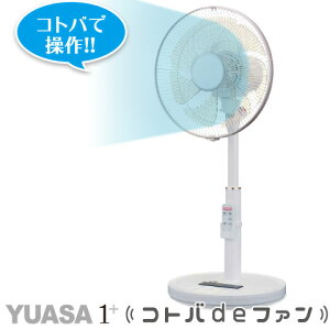 【アウトレット/新品/処分品/特別価格】コトバで操作できる 扇風機 コトバdeファン DCモーター搭載 リモコン付き ホワイト 風量6段階 オン・オフタイマー YT-DV3418VFR ユアサプライムス 売り切