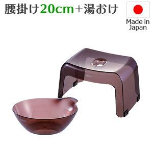 【Richell/リッチェル】 カラリと乾く 2点セット ( 腰かけ20H ・ 湯おけ )スモークブラウン karali日本製