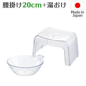 【Richell/リッチェル】 カラリと乾く 2点セット ( 腰かけ20H ・ 湯おけ )ナチュラル karali日本製