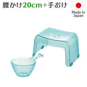 【Richell/リッチェル】 カラリと乾く 2点セット ( 腰かけ20H ・ 手おけ )アクアブルー karali日本製