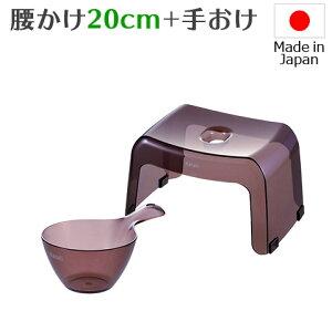 【Richell/リッチェル】 カラリと乾く 2点セット ( 腰かけ20H ・ 手おけ )スモークブラウン karali日本製