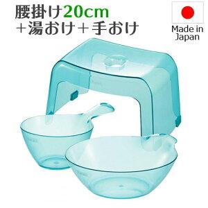 【Richell/リッチェル】 カラリと乾く 3点セット ( 腰かけ20H ・ 湯おけ ・ 手おけ )アクアブルー karali日本製