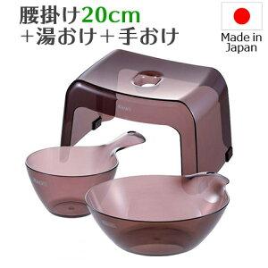 【Richell/リッチェル】 カラリと乾く 3点セット ( 腰かけ20H ・ 湯おけ ・ 手おけ )スモークブラウン karali日本製