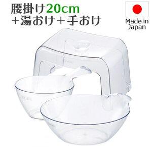 【Richell/リッチェル】 カラリと乾く 3点セット ( 腰かけ20H ・ 湯おけ ・ 手おけ )ナチュラル karali日本製