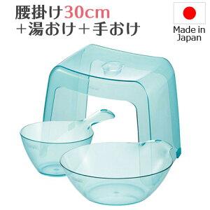 【Richell/リッチェル】 カラリと乾く 3点セット ( 腰かけ30H ・ 湯おけ ・ 手おけ )アクアブルー karali日本製