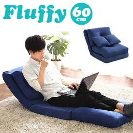 3Way ソファベッド 1人掛け 幅60cm 14段階 リクライニング クッション 2個付き ブルー フラフィ PF-019 日本製