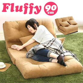 3Way ソファベッド ゆったり 1人掛け 幅90cm 14段階 リクライニング クッション 2個付き ベージュ フラフィ PF-019 日本製