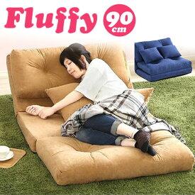 3Way ソファベッド ゆったり 1人掛け 幅90cm 14段階 リクライニング クッション 2個付き ブルー フラフィ PF-019 日本製