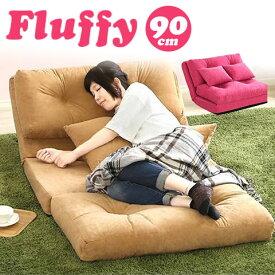 3Way ソファベッド ゆったり 1人掛け 幅90cm 14段階 リクライニング クッション 2個付き ピンク フラフィ PF-019 日本製
