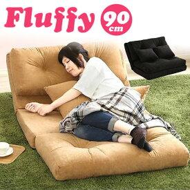 3Way ソファベッド ゆったり 1人掛け 幅90cm 14段階 リクライニング クッション 2個付き ブラック フラフィ PF-019 日本製