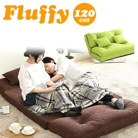 3Way ソファベッド 2人掛け 幅120cm 14段階 リクライニング クッション 2個付き グリーン フラフィ PF-019 日本製