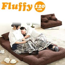 3Way ソファベッド 2人掛け 幅120cm 14段階 リクライニング クッション 2個付き ブラウン フラフィ PF-019 日本製