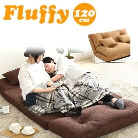 3Way ソファベッド 2人掛け 幅120cm 14段階 リクライニング クッション 2個付き ベージュ フラフィ PF-019 日本製