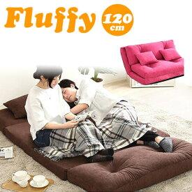 3Way ソファベッド 2人掛け 幅120cm 14段階 リクライニング クッション 2個付き ピンク フラフィ PF-019 日本製