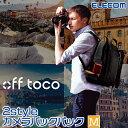 【ELECOM/エレコム】 off toco オフトコ 一眼レフカメラ用 バックパック 2style カジュアル カメラバッグ リュック 上…