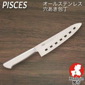 包丁 穴あき包丁 オールステンレス 一体型包丁 刃渡り180mm 全長315mm ステンレス包丁 日本製 関の刃物 佐竹産業 PISCES パイシーズ