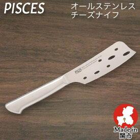 包丁 チーズナイフ オールステンレス 一体型包丁 刃渡り120mm 全長275mm ステンレス包丁 日本製 関の刃物 佐竹産業 PISCES パイシーズ