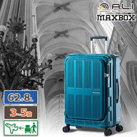 【アジア・ラゲージ】 フロントオープン ファスナータイプ ハードキャリーケース 62L+8L 拡張機能付き ターコイズブルー ALI-5611 3〜5泊程度 手荷物預け無料サイズ 男女兼用 MAXBOX マックスボックス