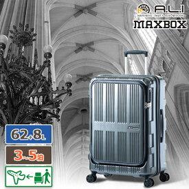 【アジア・ラゲージ】 フロントオープン ファスナータイプ ハードキャリーケース 62L+8L 拡張機能付き ガンメタブラッシュ ALI-5611 3〜5泊程度 手荷物預け無料サイズ 男女兼用 MAXBOX マックスボックス