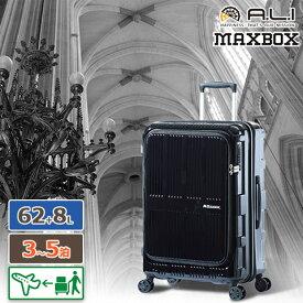 【アジア・ラゲージ】 フロントオープン ファスナータイプ ハードキャリーケース 62L+8L 拡張機能付き ブラック ALI-5611 3〜5泊程度 手荷物預け無料サイズ 男女兼用 MAXBOX マックスボックス