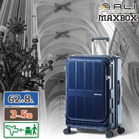 【アジア・ラゲージ】 フロントオープン ファスナータイプ ハードキャリーケース 62L+8L 拡張機能付き ネイビー ALI-5611 3〜5泊程度 手荷物預け無料サイズ 男女兼用 MAXBOX マックスボックス