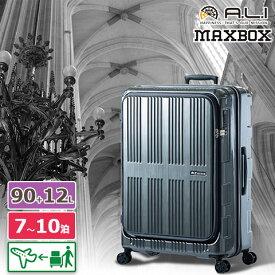 【アジア・ラゲージ】 フロントオープン ファスナータイプ ハードキャリーケース 90L+12L 拡張機能付き ガンメタブラッシュ ALI-5711 7〜10泊程度 手荷物預け無料サイズ 男女兼用 MAXBOX マックスボックス