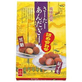 【ご当地みやげ/沖縄】 さーたーあんだぎー詰め合せ(紅イモ・黒糖)