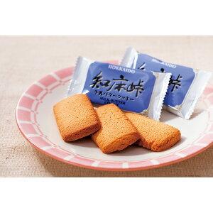 【★エントリーでさらにP4倍!2月9日20時〜16日1時59分★】【ご当地みやげ/北海道】 知床峠 牛乳バタークッキー