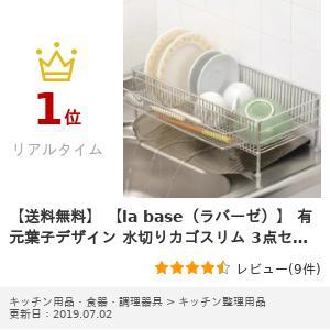 【送料無料】【labase(ラバーゼ)】有元葉子デザイン水切りカゴスリム3点セットDLM-8690