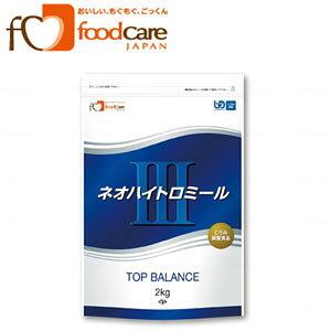 フードケア ネオハイトロミール3 2kg【介護食 とろみ とろみ剤 簡単 嚥下障害】